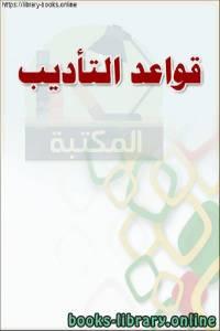 قراءة و تحميل كتاب قواعد التأديب PDF