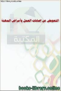قراءة و تحميل كتاب التعويض عن إصابات العمل وأمراض المهنة PDF