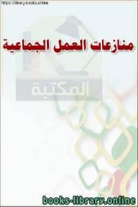 قراءة و تحميل كتاب منازعات العمل الجماعية PDF