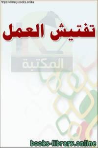 قراءة و تحميل كتاب تفتيش العمل PDF