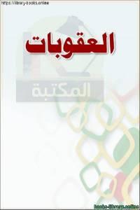 قراءة و تحميل كتاب العقوبات PDF
