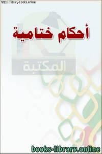 قراءة و تحميل كتاب أحكام ختامية PDF