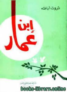 قراءة و تحميل كتاب إبن عمار PDF