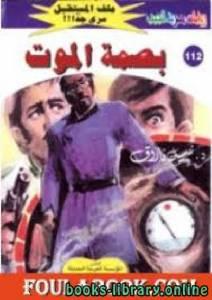 قراءة و تحميل كتاب بصمة الموت سلسلة ملف المستقبل PDF