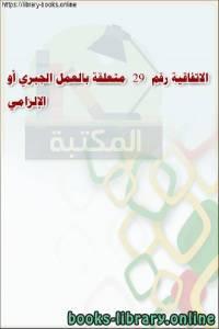 قراءة و تحميل كتاب الاتفاقية رقم (29) لسنة 1930 - متعلقة بالعمل الجبري أو الإلزامي PDF
