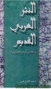 قراءة و تحميل كتاب النثر العربي القديم PDF