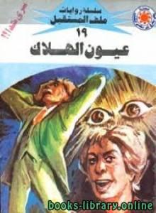 قراءة و تحميل كتاب عيون الهلاك سلسلة ملف المستقبل PDF