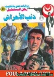 قراءة و تحميل كتاب ذئب الأحراش سلسلة رجل المستحيل PDF