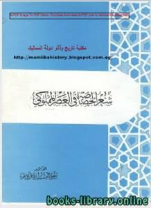 قراءة و تحميل كتاب شعر الخصاصة فى العصر المملوكى PDF