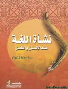قراءة و تحميل كتاب ملخص كتاب نشأة اللغة عند الإنسان والطفل PDF