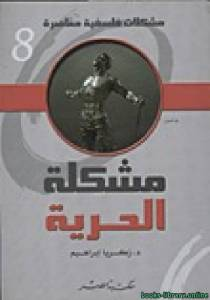 قراءة و تحميل كتاب ملخص كتاب مشكلة الحرية PDF