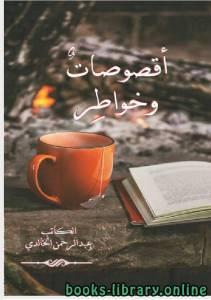 قراءة و تحميل كتاب اقصوصات وخواطر PDF
