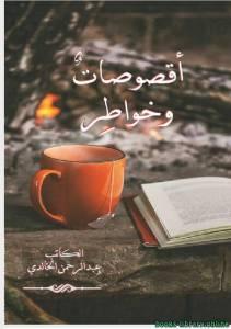 قراءة و تحميل كتاب النور والفراشة PDF