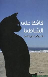قراءة و تحميل كتاب ملخص رواية كفاكا على الشاطىء PDF