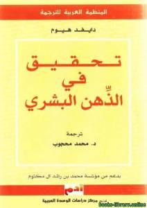 قراءة و تحميل كتاب ملخص كتاب تحقيق في الذهن البشري PDF