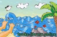 قراءة و تحميل كتاب La mer a débordé PDF