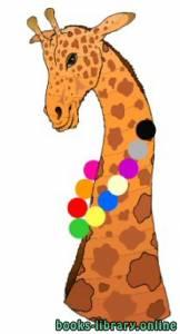 قراءة و تحميل كتاب Le collier de la girafe PDF