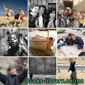 قراءة و تحميل كتاب Différents PDF