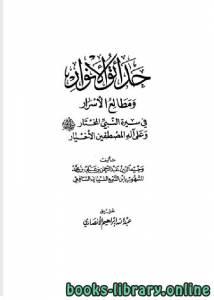 قراءة و تحميل كتاب  حدائق الأنوار ومطالع الأسرار في سيرة النبي المختار PDF