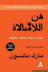 قراءة و تحميل كتاب ملخص كتاب فن اللامبالاة PDF