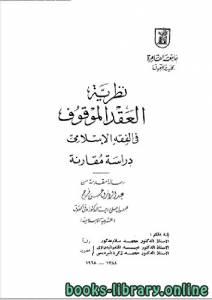قراءة و تحميل كتاب نظرية العقد الموقوف PDF