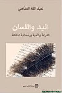 قراءة و تحميل كتاب ملخص كتاب اليد واللسان PDF
