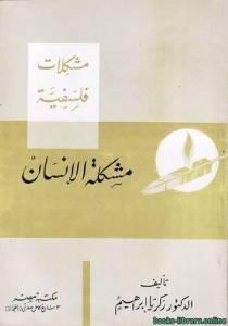 قراءة و تحميل كتاب ملخص كتاب مشكلة الانسان PDF