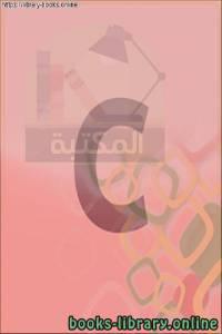 قراءة و تحميل كتاب Camille des Antilles PDF