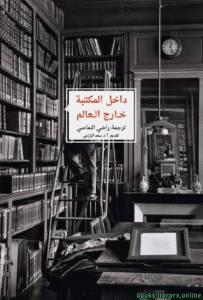 قراءة و تحميل كتاب ملخص كتاب داخل المكتبة.. خارج العالم PDF