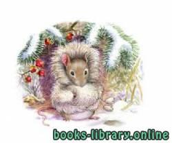 قراءة و تحميل كتاب La vieille dame et la petite souris PDF