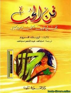 قراءة و تحميل كتاب ملخص كتاب فن الحب PDF