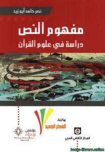 قراءة و تحميل كتاب ملخص كتاب مفهوم النص دراسة فى علوم القرآن PDF