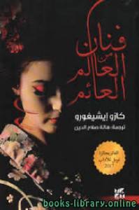 قراءة و تحميل كتاب فنان من العالم العائم PDF