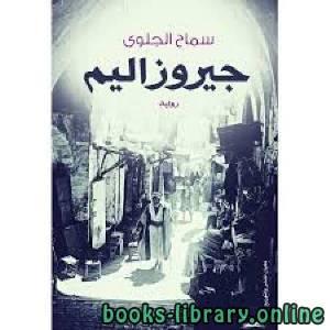 قراءة و تحميل كتاب جيروزاليم PDF