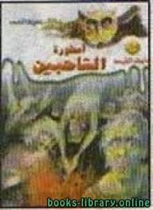 قراءة و تحميل كتاب أسطورة الشاحبين ج1  ل احمد خالد توفيق  PDF
