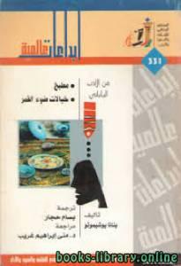 قراءة و تحميل كتاب مطبخ. خيالات ضوء القمر PDF
