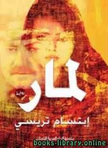 قراءة و تحميل كتاب  رواية لمار  PDF
