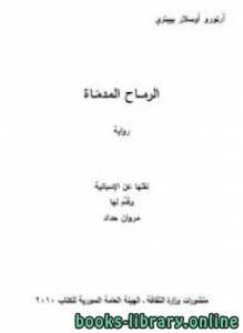 قراءة و تحميل كتاب الرماح المدماة PDF