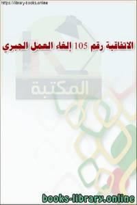 قراءة و تحميل كتاب الاتفاقية رقم (105) لسنة 1957 - إلغاء العمل الجبري PDF