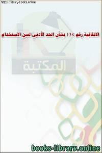 قراءة و تحميل كتاب الاتفاقية رقم (138) لسنة  1973 - بشأن الحد الأدنى لسن الاستخدام PDF