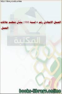 قراءة و تحميل كتاب العمل الاتحادي رقم 8 لسنة 1980 بشأن تنظيم علاقات العمل. PDF