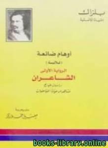 قراءة و تحميل كتاب الشاعران PDF
