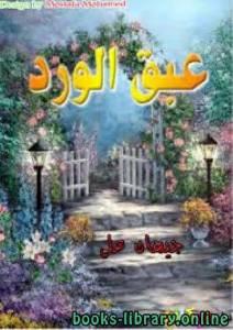 قراءة و تحميل كتاب عبق الورود PDF