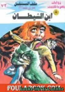 قراءة و تحميل كتاب ابن الشيطان سلسلة ملف المستقبل PDF