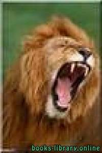قراءة و تحميل كتاب Le lion juge de paix PDF