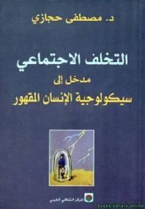 قراءة و تحميل كتاب ملخص كتاب التخلف الاجتماعى  PDF