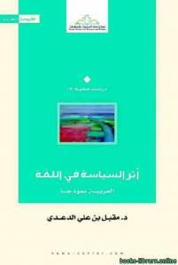 قراءة و تحميل كتاب ملخص كتاب أثر السياسة في اللغة  مقبل الدعدي PDF