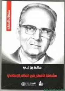 قراءة و تحميل كتاب ملخص كتاب مشكلة الأفكار في العالم الإسلامي PDF