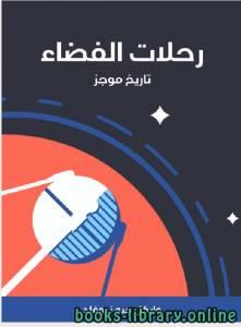 قراءة و تحميل كتاب رحلات الفضاء PDF