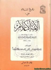 قراءة و تحميل كتاب ملخص كتاب رفع الملام عن الأئمة الأعلام  PDF